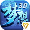 梦想世界3v1.0.22 官方最新版