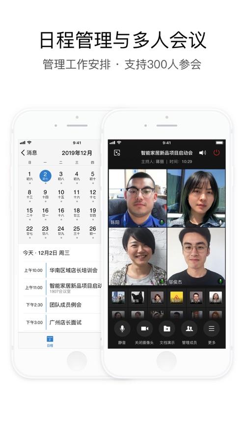 企业微信苹果手机版v3.1.3 iphone/ipad版