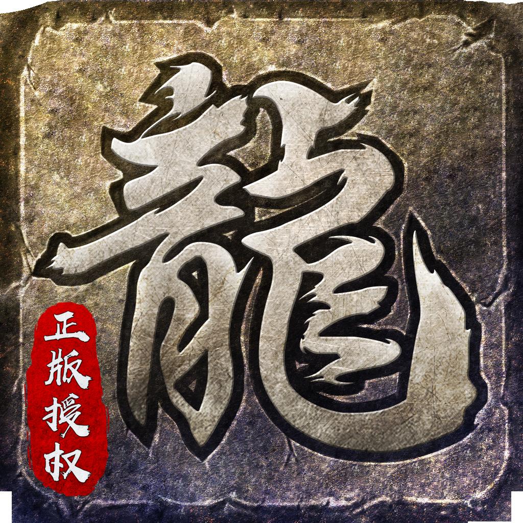 火龙复古传奇手游v1.3.806 安卓版
