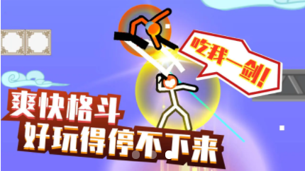 格斗火柴人双人版v2.7.0.2  安卓版