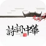 诗词中华红包版v3.4.2 最新版