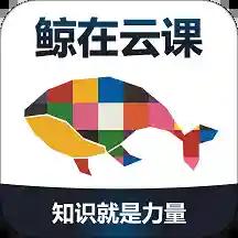 鲸在云课v1.0.1 官方手机版