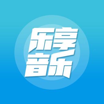 乐享音乐TV版v3.1.0.4 最新版
