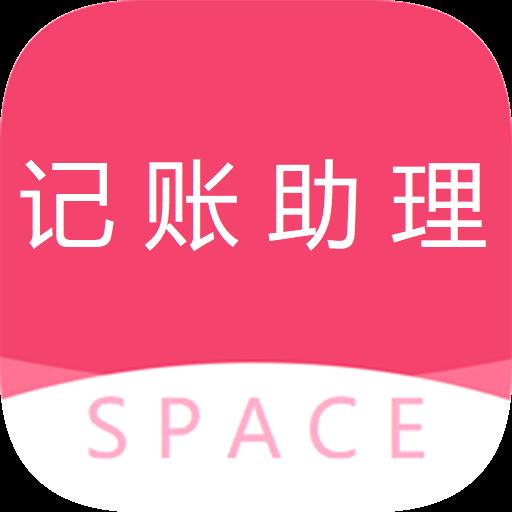 SPACE助理app