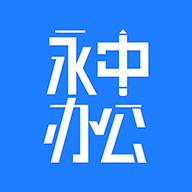 永中办公app