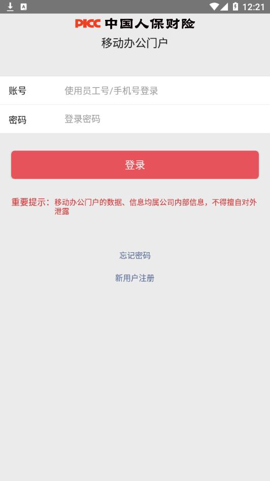 picc移动办公门户iOS版v3.0.9.1 最新版