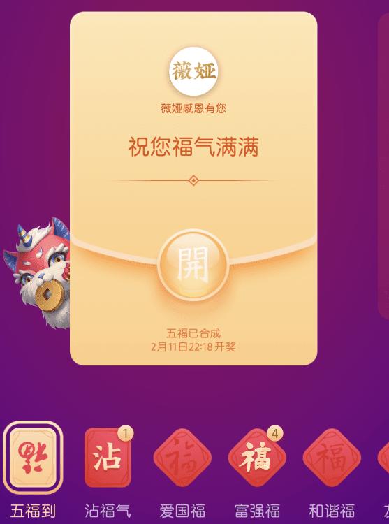 支付宝AR集五福2021第四版v1.0 最新版