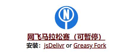 网飞马拉松赛js脚本v4.5.2 最新版