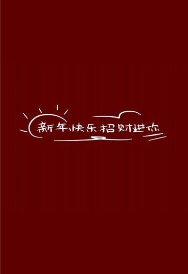 春节文字喜庆手机壁纸大全 新年快乐招财进你