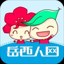 岳西人网appv4.2.0 安卓版
