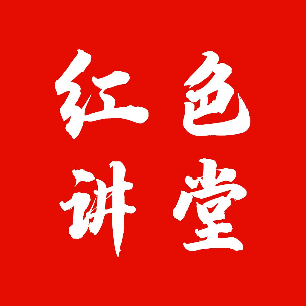 红色讲堂appv1.0.0 官方版