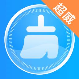 超威清理大师v1.0.0 安卓版