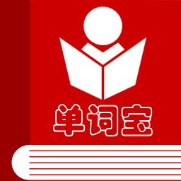 英语四级单词宝v1.0.1 最新版
