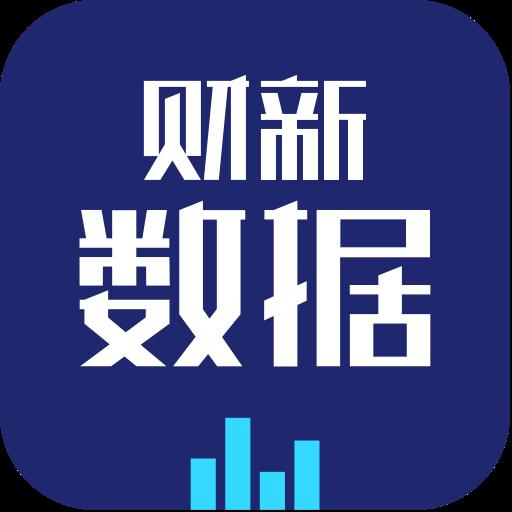 财新数据v1.0.0 安卓版