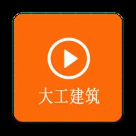 大工建筑工程技术appv3.0 最新版