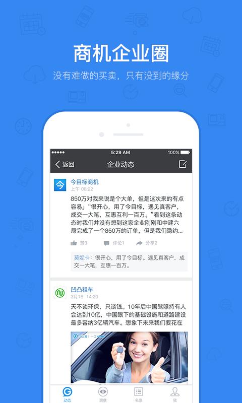 今目标苹果手机版v8.8.8 iPhone版