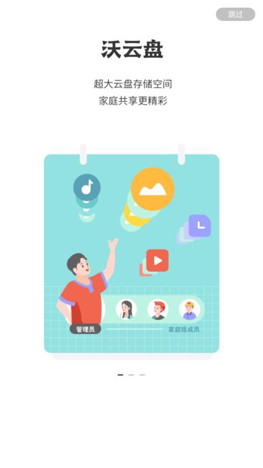智慧沃家app苹果版v4.9.8 最新版