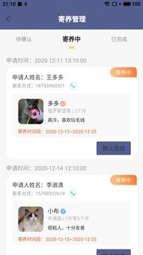 糖粥微宠馆app(宠店管理)v1.0.0 最新版