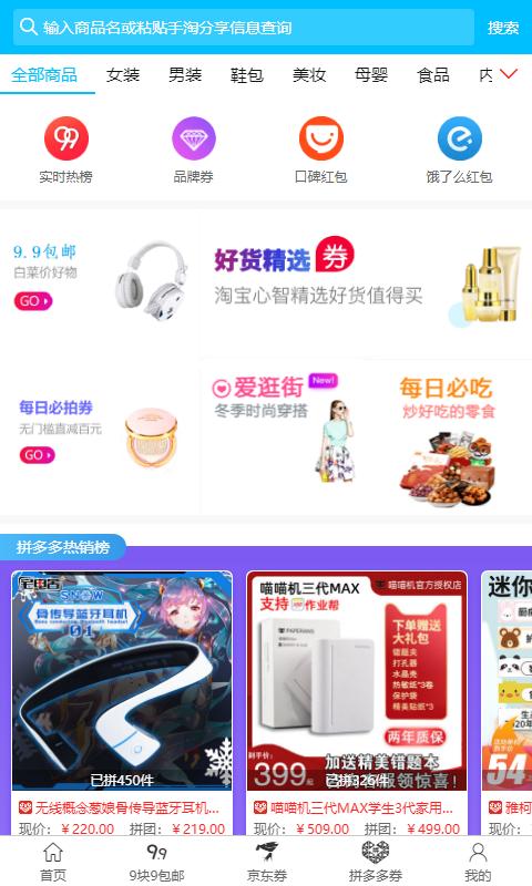 元元购appv1.6.9 最新版
