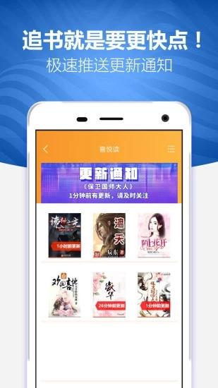 喜悦读appv1.38 安卓版