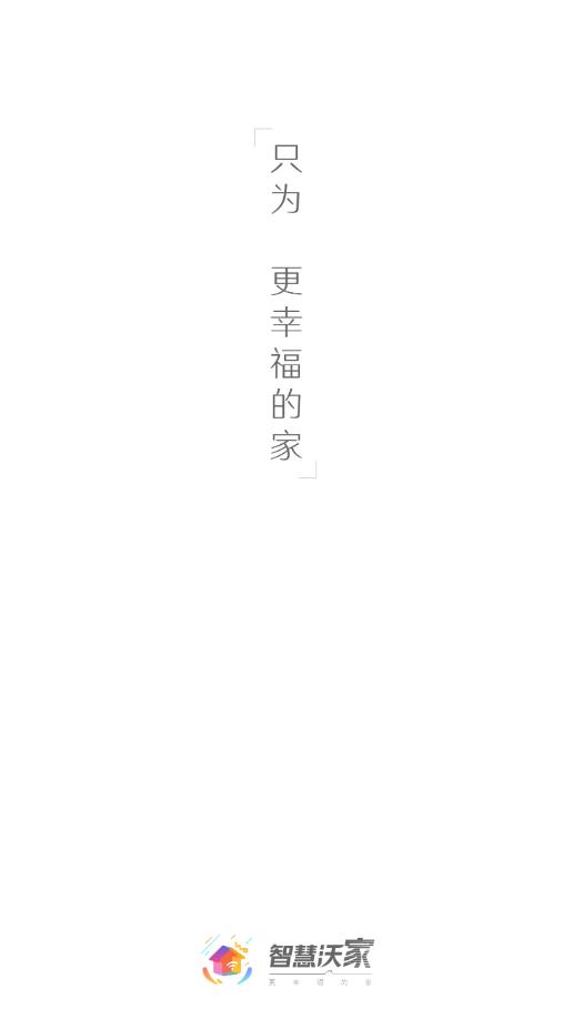 智慧沃家appv4.9.8 安卓版