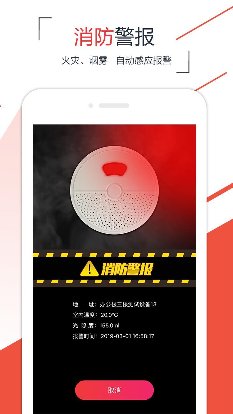 海银智联(消防报警app)v2.0.0 最新版