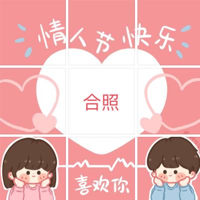 2月14情人节发朋友圈秀恩爱的九宫格素材 情人节快乐我喜欢你