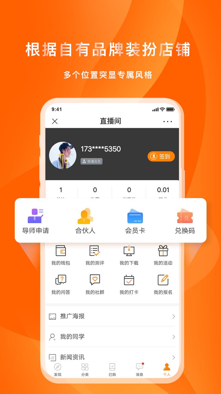 家校社共育v7.3.6 手机版