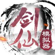 剑仙模拟器最新版v1.0.0.217 安卓版