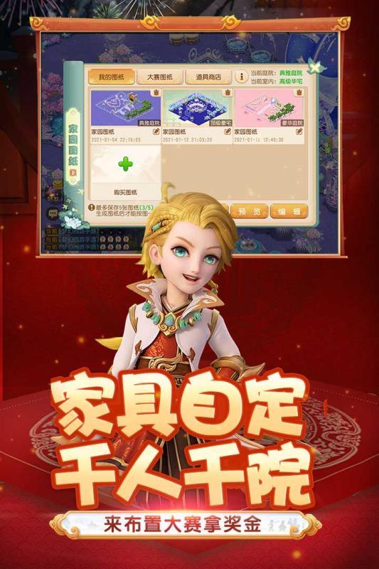 梦幻西游手游客户端下载v1.310.0 安卓版