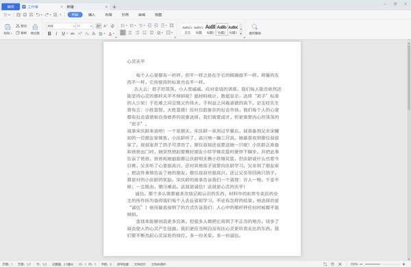 蓝山Officev1.2.0.10608 官方版