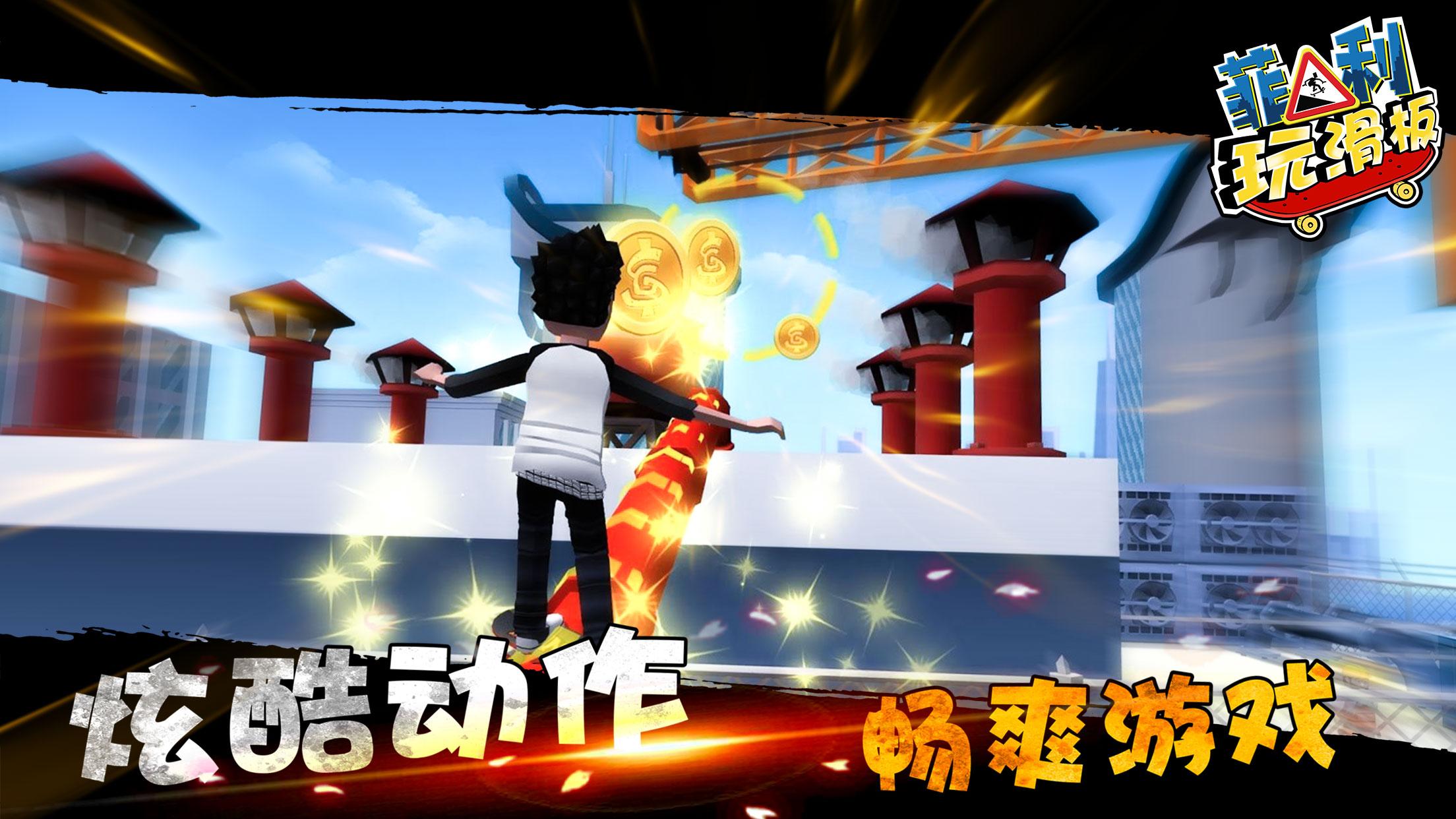 菲利玩滑板v6.2 中文版