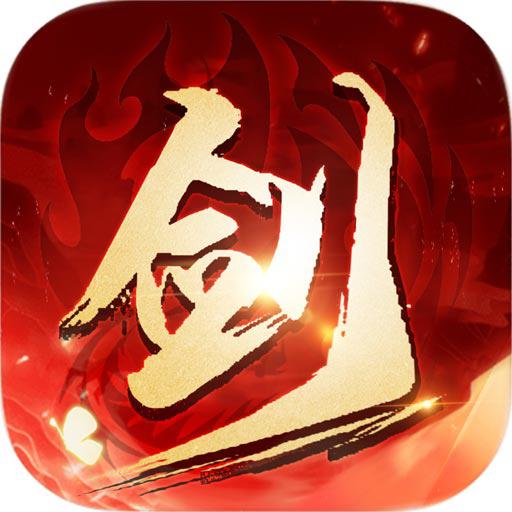 尘缘剑歌行v1.4.8 最新版
