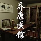 乔康医馆游戏v1.0.0 完整版