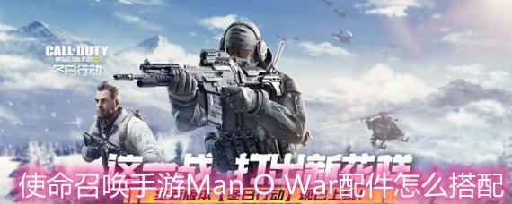 使命召唤手游Man O War配件怎么搭配 Man O War配件搭配