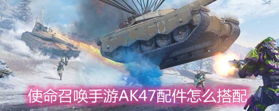 使命召唤手游AK47配件怎么搭配 AK47配件搭配选择推荐