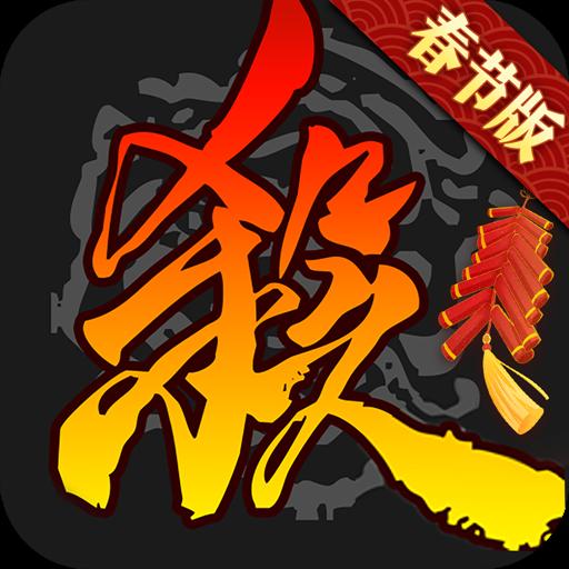 三国杀移动版游卡版本v3.9.2 安卓版