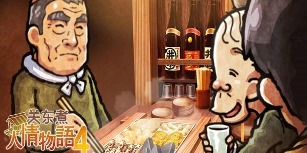 关东煮店人情故事系列