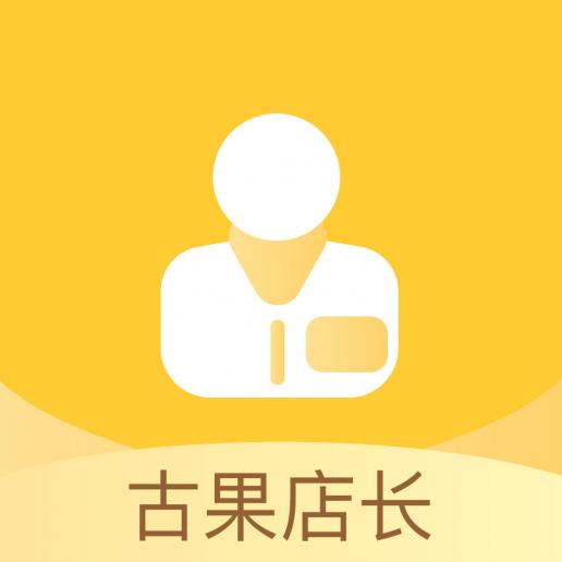 古果店长appv7.20.1 手机版