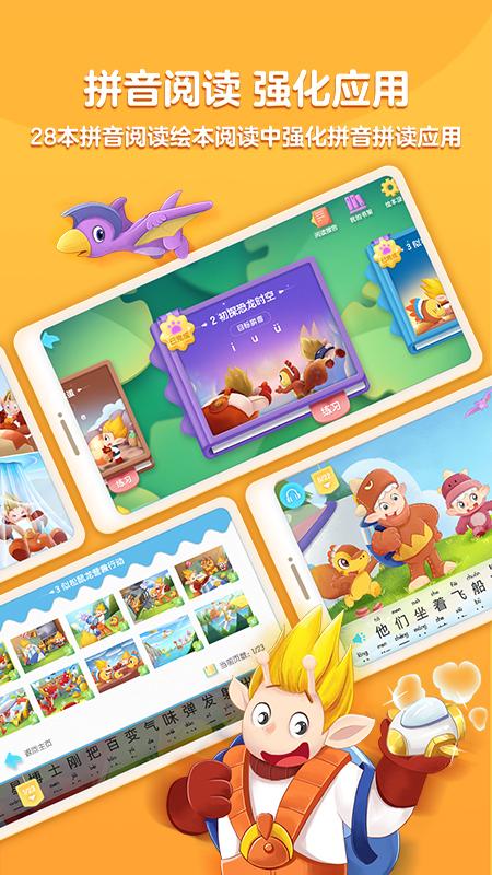 洪恩拼音拼读app苹果版v1.2.8 最新版