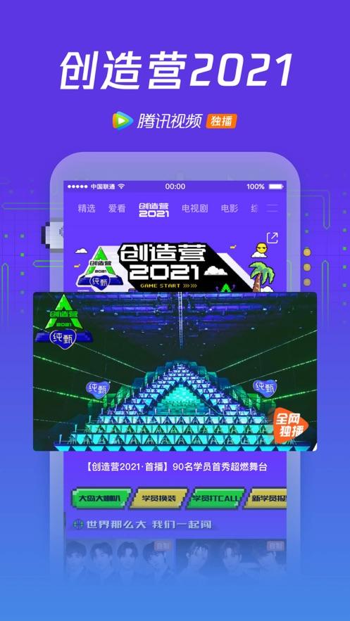 腾讯视频iphone版v8.3.08 官方版