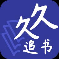 久久追书appv1.0.0 安卓版