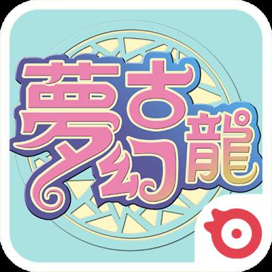 梦幻古龙风起云涌手游v1.5.6.0 安卓公益服