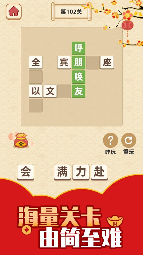 成语黄金屋app苹果版v1.4.0 最新版