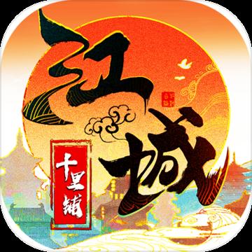 江城十里铺破解版v1.0 修改版