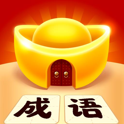 成语黄金屋appv1.4.3 安卓版