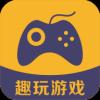 趣玩游戏app