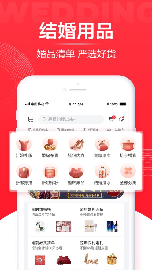 婚礼纪ios版v9.0.6 iPhone版