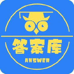 作业答案库appv1.0.0 手机版