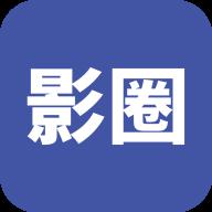 影圈app下载-影圈v1.0.6 官方最新版
